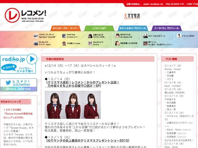 乃木坂46、15年12月7日(月)のメディア情報「おに魂」「スピリッツ」「Top Yell」ほか