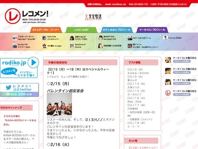 乃木坂46松村沙友理が「レコメン!おそ松さんSP」で特別パーソナリティ、生駒里奈もコメント出演