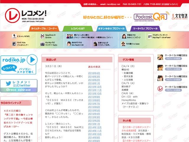文化放送スペシャルウィーク、「レコメン!乃木坂祭り!」に卒業直前の深川麻衣ほかメンバーが連日出演