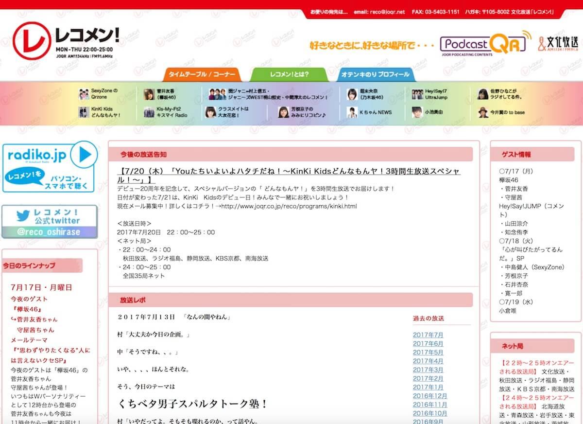 文化放送「レコメン!」公式サイト