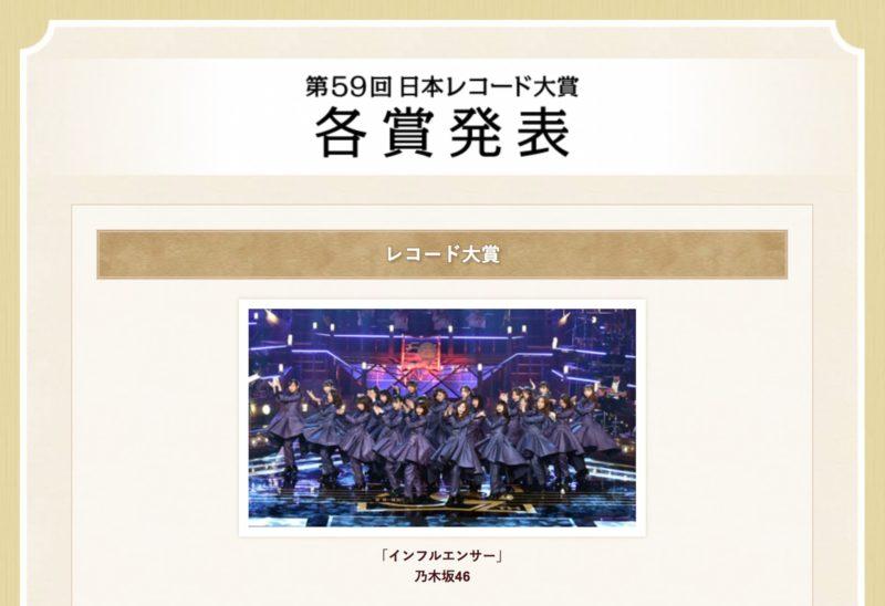 レコード大賞:『インフルエンサー』乃木坂46(TBS系「第59回『輝く!日本レコード大賞』」)