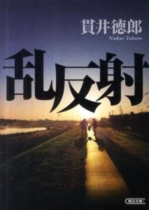 乃木坂散歩道・第150回「『乱反射』に垣間見る人の愚かさ」
