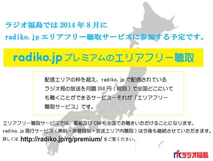 ラジオ福島が8月のradiko.jpプレミアム参加に向けて準備中