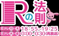 rhousoku
