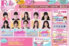 NHK「Rの法則」の再放送スケジュールが変更