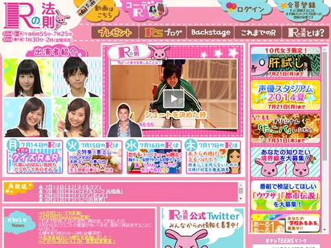 「Rの法則」ライブ&トーク 乃木坂46第4弾が1月6日放送。メンバーアンケートでR's若月ら3人の素顔が明らかに?