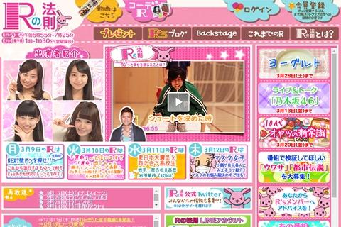 乃木坂46、15年3月11日(水)のメディア情報「ZIP!」「永島聖羅のデリシャス・ミュージック」ほか