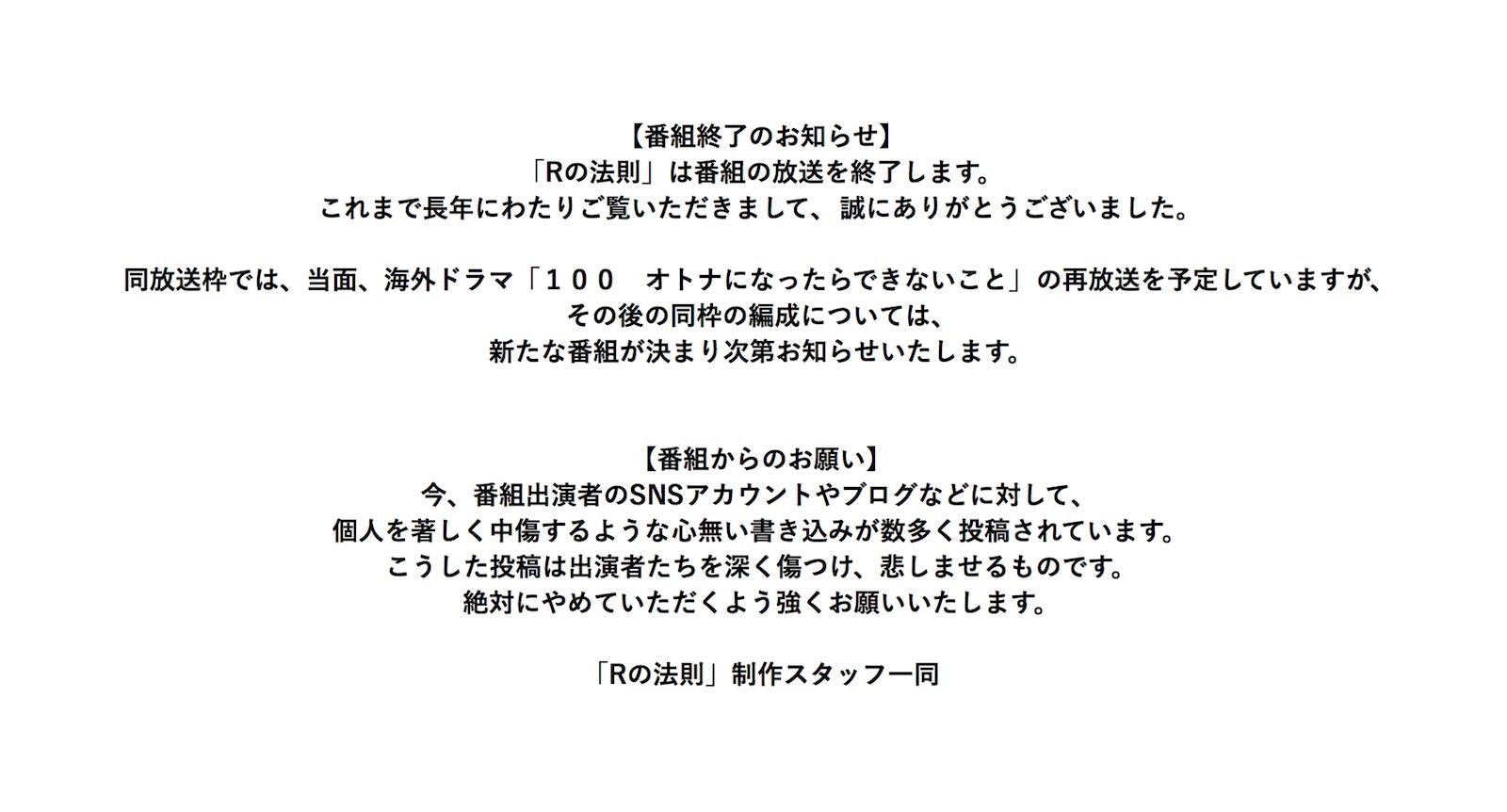 NHK Eテレ「Rの法則」公式ホームページ