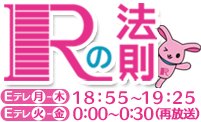 今夜の「Rの法則」は若月佑美出演『匿名リサーチ(3)動物園』