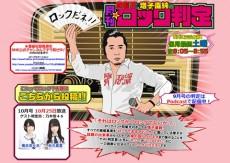 ヤンキース田中将大投手が乃木坂46アンダーライブを観覧