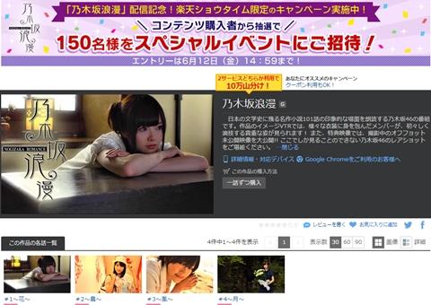 乃木坂46初期の文学番組「乃木坂浪漫」が楽天SHOWTIMEで配信開始、新作朗読イベントも開催