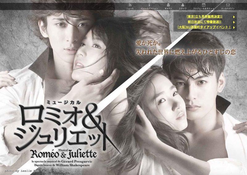 古川雄大、『ロミオ&ジュリエット』カーテンコールで『制服のマネキン』披露の舞台裏を語る