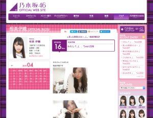 乃木坂46・相楽伊織公式ブログ(2018年4月16日)