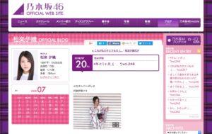 乃木坂46・相楽伊織公式ブログ(2018年7月20日)