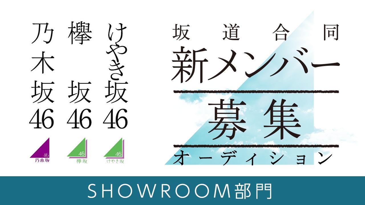 坂道合同新規メンバー募集オーディション SHOWROOM部門