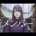 坂道合同オーディションCM スペック編