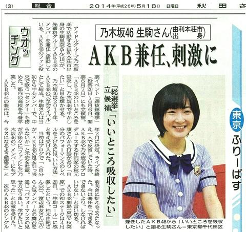 生駒里奈が中田秀夫監督最新作のAKB主演女優オーディション二次審査に進出
