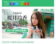 乃木坂46、17thシングルが3月22日発売決定 チェーン別先着特典も発表に