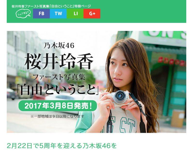 桜井玲香の写真集特設サイトがオープン メイキング映像第1弾も公開
