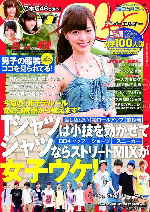 「Samurai ELO」8月号の表紙は乃木坂46白石麻衣