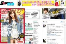 インフォレスト株式会社のSamurai ELO公式サイト