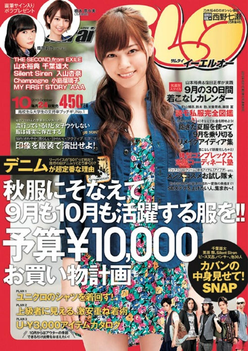 「Samurai ELO」10月号の表紙は乃木坂46西野七瀬