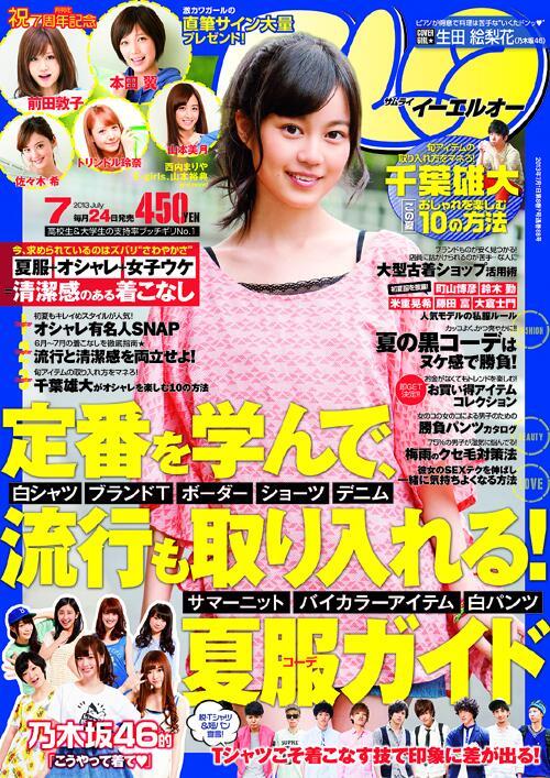 「Samurai ELO」7月号の表紙は乃木坂46生田絵梨花