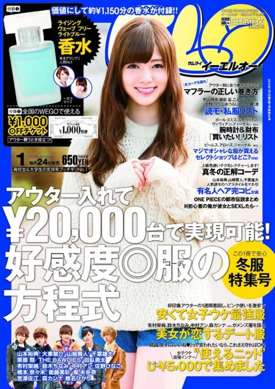 「Samurai ELO」1月号で乃木坂46白石麻衣が4度目の表紙
