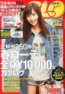 乃木坂46、14年3/24(月)のメディア情報「Rの法則」「おに魂」ほか雑誌多数