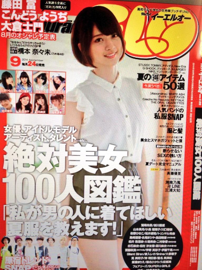 橋本奈々未が「Samurai ELO」9月号の表紙に初登場、ほかメンバー多数掲載