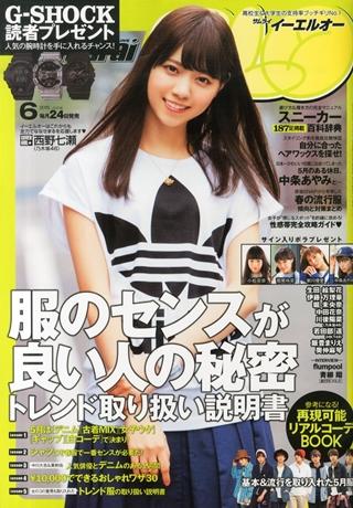 西野七瀬が「Samurai ELO」で一年ぶり表紙、乃木坂46ハコ推し推進特集を収録
