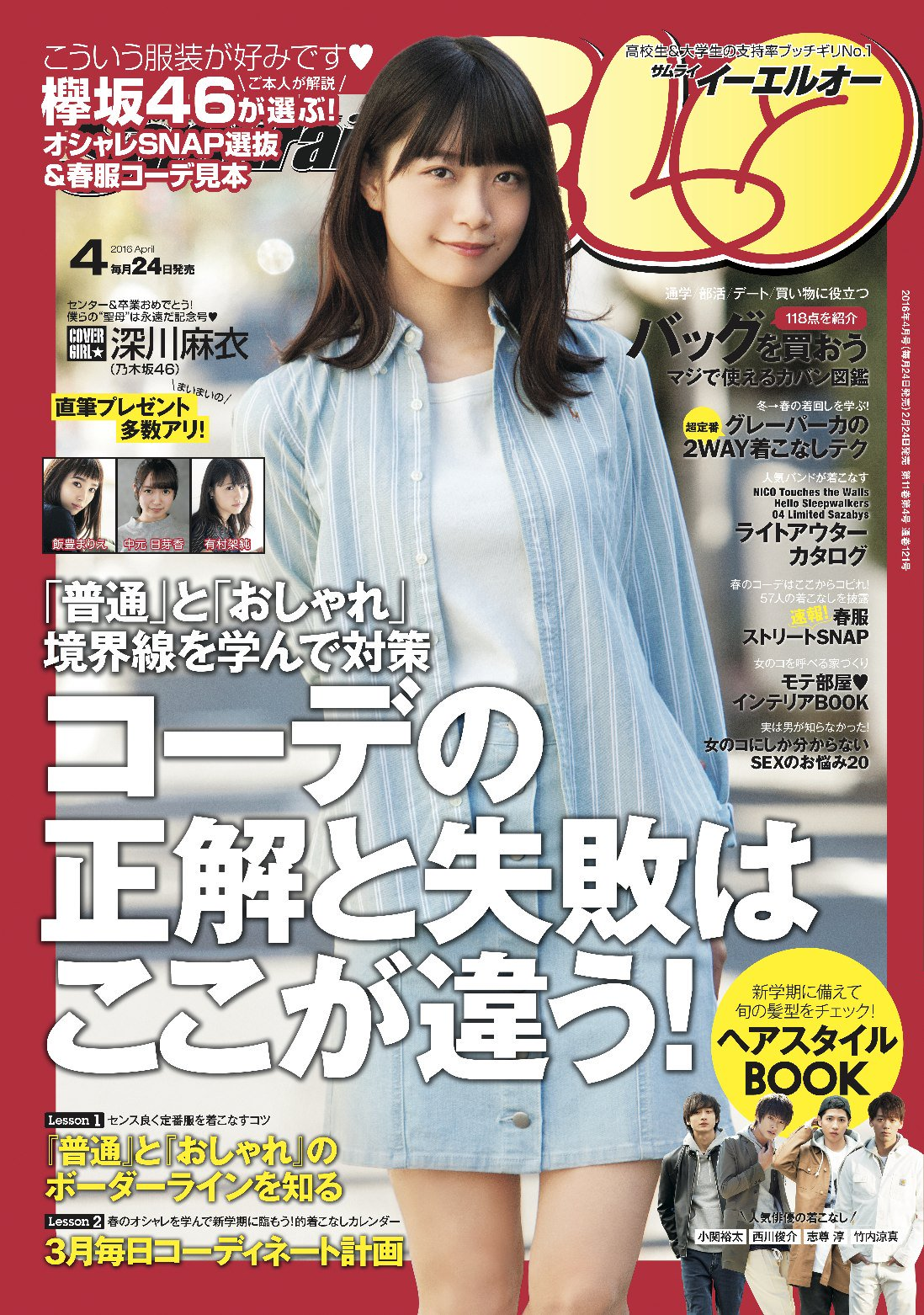乃木坂46深川麻衣「Samurai ELO」初表紙が決定