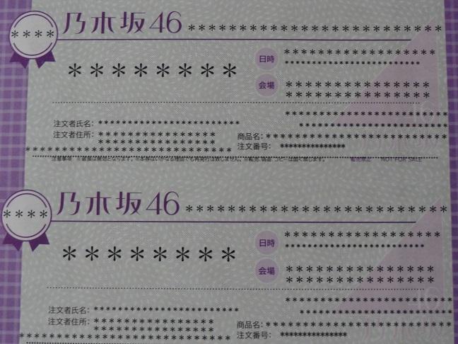 乃木坂散歩道 第78回「握手券に込める想い」