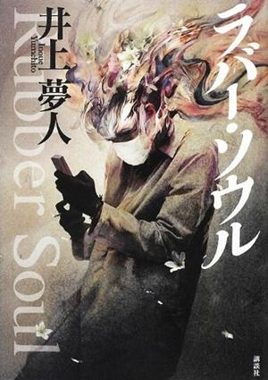乃木坂散歩道 第79回「書評:ラバー・ソウル 井上夢人」