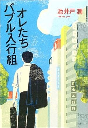 乃木坂散歩道・第81回「書評『半沢直樹』」