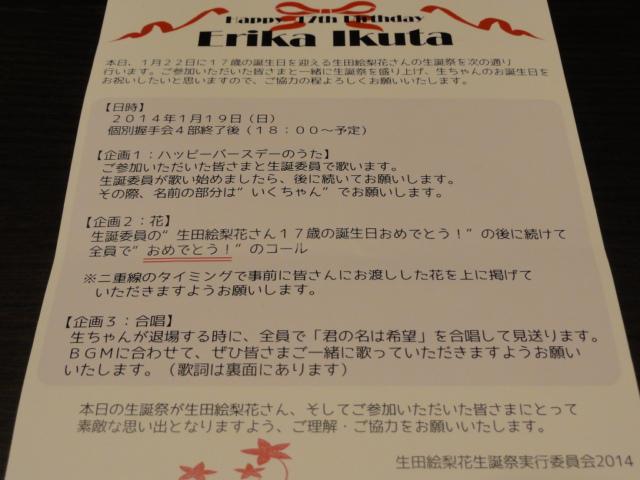 2014年、生田絵梨花・生誕祭の案内
