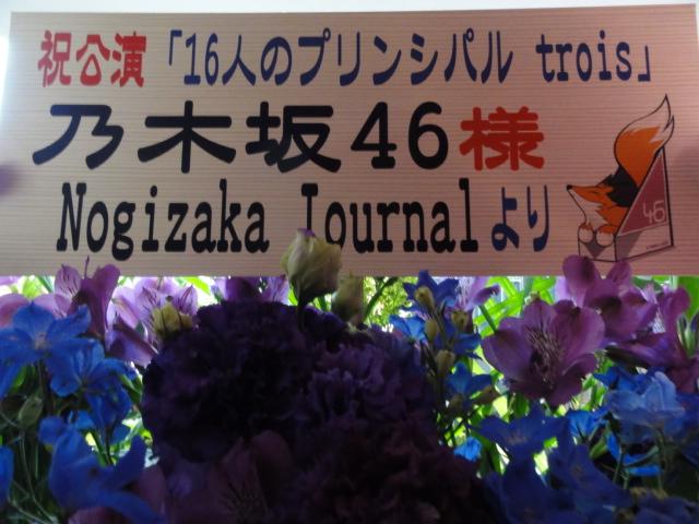 「16人のプリンシパル」troisの会場にNogizaka Journalからの花があります