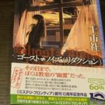 乃木坂散歩道・第137回「『君の名は希望』を巡る物語」