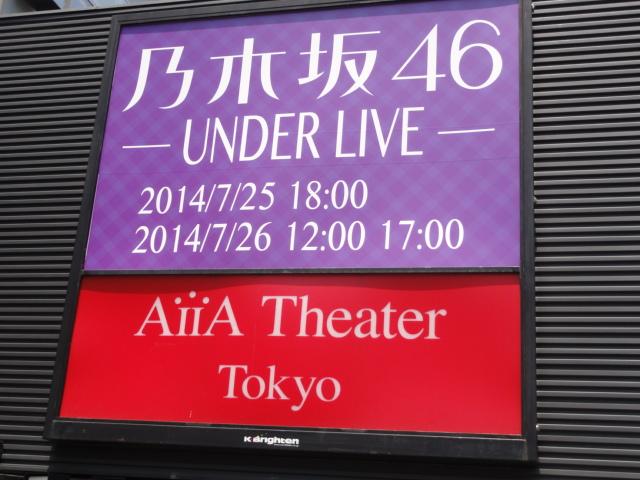 乃木坂46、14年7/28(月)のメディア情報「キャッチ!」「Rの法則」「生のアイドルが好き」「おに魂」