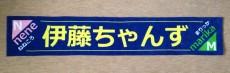 乃木坂散歩道・第154回「別の『青空』へ」