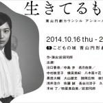 乃木坂散歩道・第155回「舞台:生きてるものはいないのか」