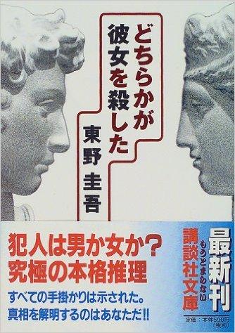 乃木坂散歩道・第187回「『どちらかが彼女を殺した』東野圭吾」