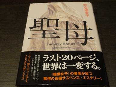 乃木坂散歩道・第194回「『聖母』秋吉理香子」