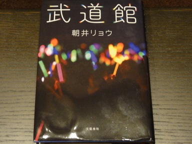 乃木坂散歩道・第195回「『武道館』朝井リョウ」