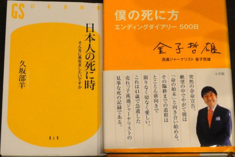 乃木坂散歩道・第211回「『サヨナラの意味』を考えてみた」