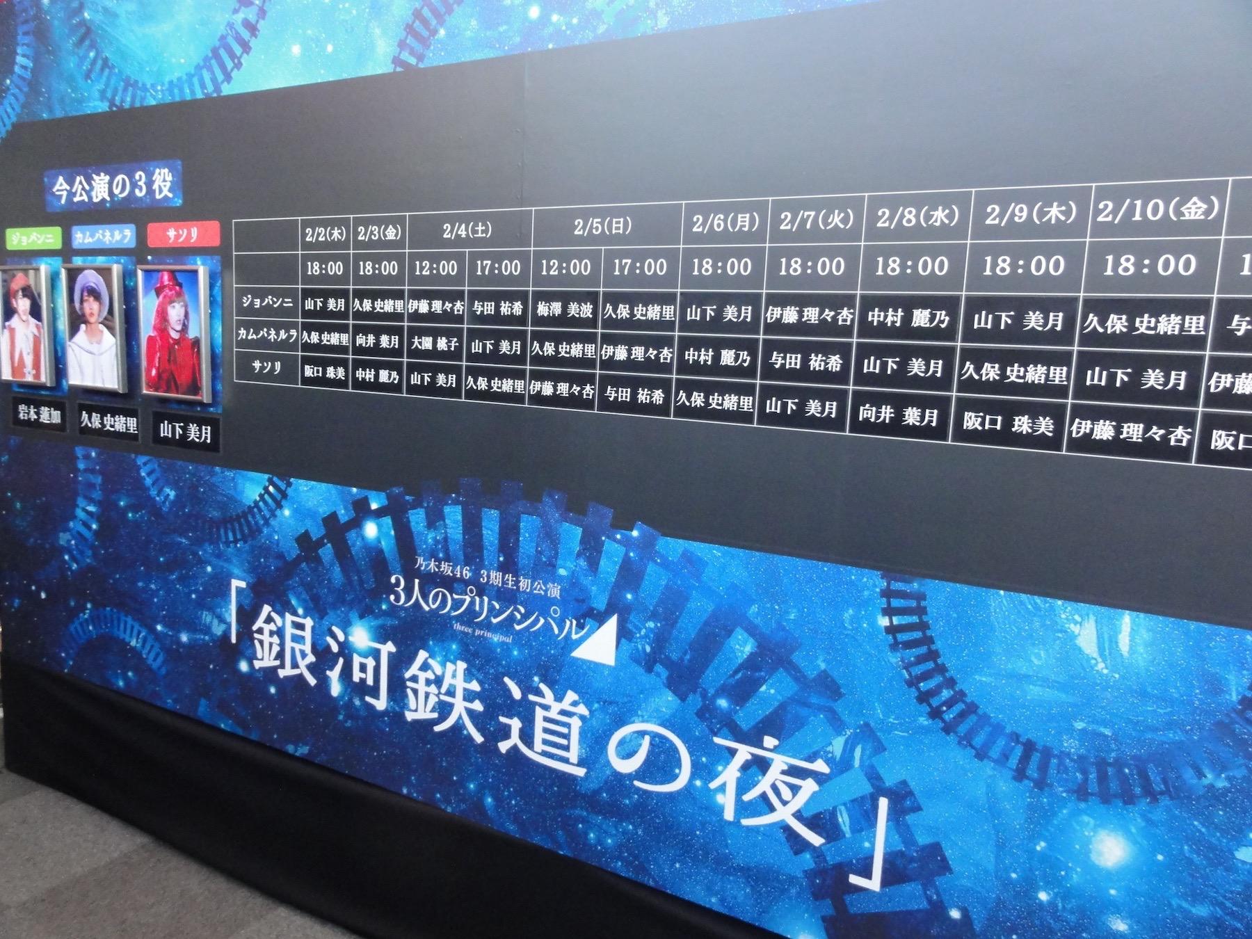 乃木坂散歩道・第214回「乃木坂クライシス・3人のプリンシパル」