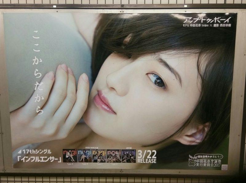 乃木坂散歩道・第215回「乃木坂駅に中田花奈さんのポスターが掲示されていますが…。」