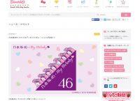 乃木坂46がマイメロディに変身 セブンネット限定コラボグッズが発売決定