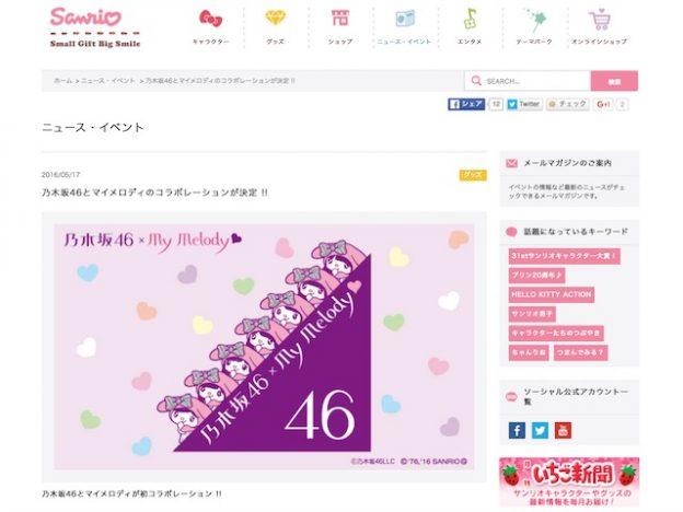 sanrio-news1605