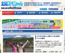 テレビ東京系「土曜スペシャル」